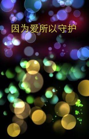 变成星星守护你 by carmen_520