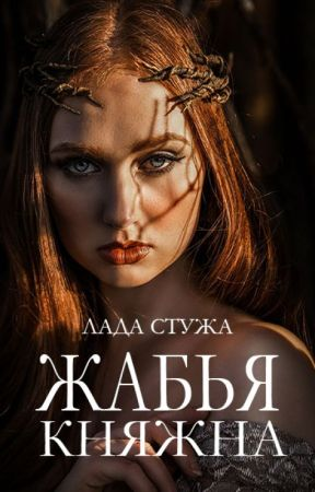 Песнь Первенцев І: Жабья Княжна by stuzha