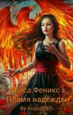 Алиса Феникс. Книга №1: Пламя надежды. by Aviata2005