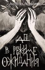 Ад в режиме ожидания by anastasy_siilin