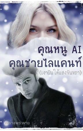 คุณหนูเอไอ♡คุณชายไลแคนท์ : MOONLIGHT SHADOW by GypzyGirl