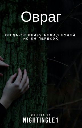 Овраг by nightingle1