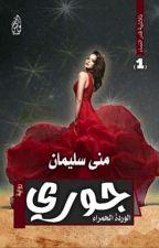 جوري (الوردة الحمراء) - منى سليمان by MonaSoliman6