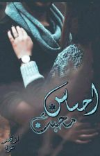 ♥احساس محبت♥(Complete Novel) by Izzah110
