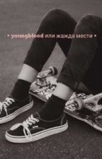 'youngblood by shleepy_sandra