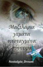 Μαξιλάρια γεμάτα υποταγμένα σύννεφα-Βιβλίο 1ο ~Greek Wattys 2015 Winner by Nostalgia_Dream