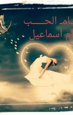 سهام الحُب by nourHan-IsMail
