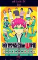 The Disastrous Life of Saiki K rp  by snappy_cake_34