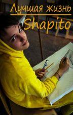 Лучшая жизнь by ShapitoX