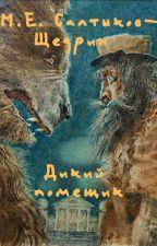 """М.Е. Салтыков-Щедрин """"Дикий помещик"""" by 27anka22101907"""