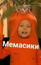 я хацу мемы :р by Olesya_Gavriskiv