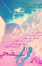 نوفيلا همس الضحى لقلبي فتبسّم بقلمي حنين أحمد by user25284134