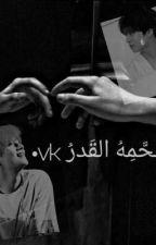 مَلحَّمهُ القَدرُ   vk by heaven_955