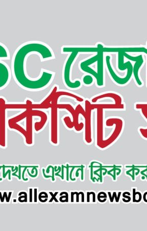 SSC result 2019 with full marksheet - SSC result 2019 All