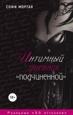 Интимный дневник «подчиненной». Реальные «50 оттенков» by di_220