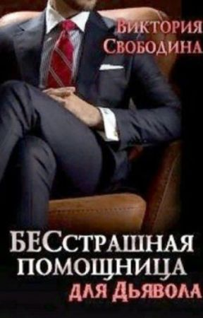 БЕСстрашная помощница для Дьявола by Egorova1985123