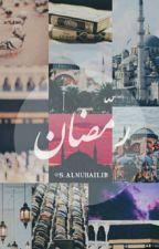 رمضان 🌙 by _Hind_