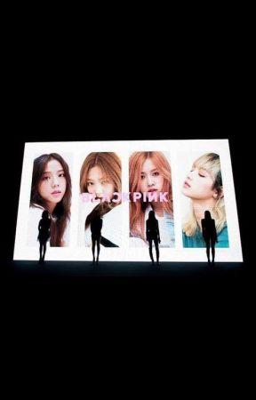 BLACKPINK | Song Lyrics - Kill This Love [KR Ver] - Wattpad