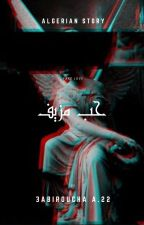 😣👑ٱڵحب ٱڵمزيف بٱڵڵهہجة ٱڵجزٱئرية😣👑 by 3abiroucha