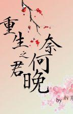 Trùng sinh chi làm sao quân vãn - Chiết Kinh by chucongconvert
