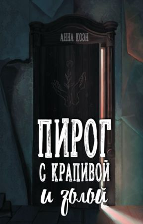 Пирог с Крапивой и Золой by Anna_Cohen