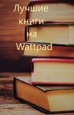 Лучшие книги на  Wattpad by Lisga234