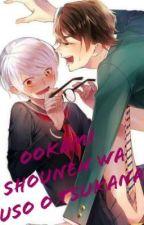 Ookami Shounen Wa Uso O Tsukana🔥👑🌚🍆❤ by MisterFujoshi
