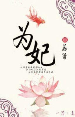 VÌ PHI -- TRỌNG SINH, CUNG ĐẤU
