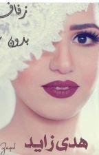 زفاف بدون عريس  للكاتبه هدى زايد  by Hoda1Zayed