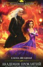 Академия Проклятий. Урок шестой: Как обыграть принца Хаоса. by Mirajana2003