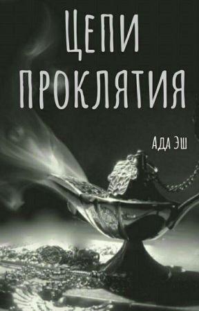 Цепи проклятия by Ada_Ash
