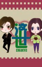 Tế thế - Tô Du Bính by hanxiayue2012