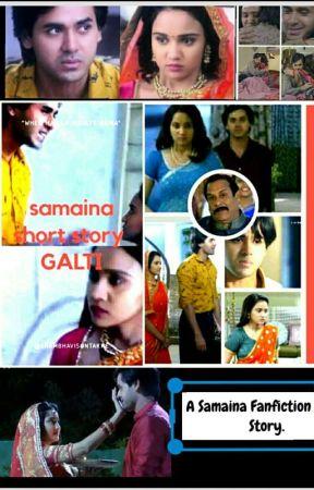 samaina short story GALTI by shambhavisontakke