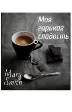 «Моя горькая сладость» by filme112002