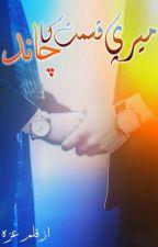 ❤میری قسمت کا چاند❤(Complete Novel) by Izzah110
