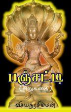 பஞ்சட்டி (சிறுகதை) by Vijayanarasimhan