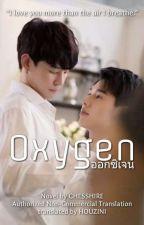 Oxygen ออกซิเจน - I love you more than the air I breathe by Houzini
