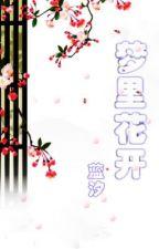 [BH] Hoa Nở Trong Mơ by l_lShinl_l