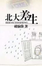 Fleeting Midsummer ✔(COMPLETE) by VexingBoo