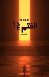 الختم/ The Seal  by stories_by_beth