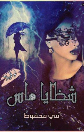 شظايا ماس by maimahfouz5