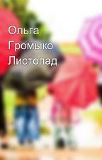 Ольга Громыко Листопад by pogrebnyak