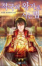 Cómo vivir como el príncipe enemigo by bibiniel