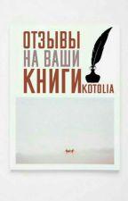 Отзывы На Ваши Книги by Kotolia