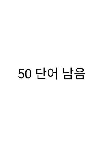 50 단어 남음