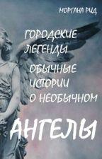 Ангелы. Обычные истории о необычном. by joringhel