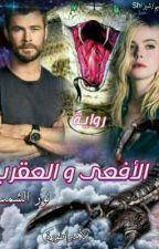 الافعي والعقرب  by user01665995