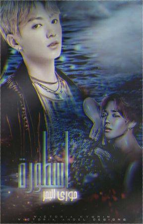The Legend of the Mermaid J.JK.P.JM by jimleson