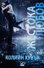 Жестока любов by Books874