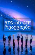 × BTS-ის GIF რეაქციები! ×  by yooonnmin